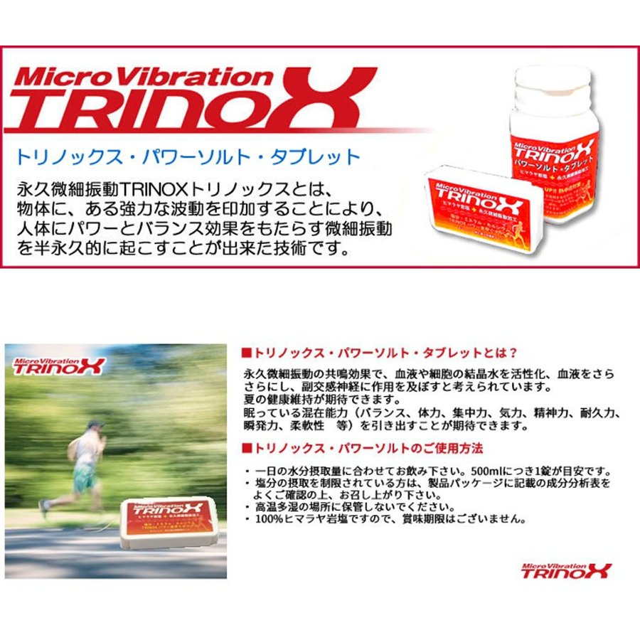 TRINOX トリノックス パワーソルト タブレット 詰替ボトル 150g 約300錠 熱中症対策 岩塩 運動 ゴルフ torinox-store 03