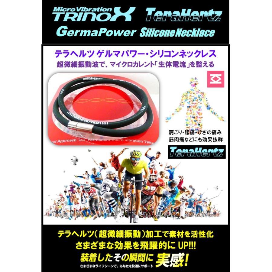 TRINOX テラヘルツ ゲルマパワー・シリコンネックレス テラヘルツシール 8枚 付き ブラック M L|torinox-store|10