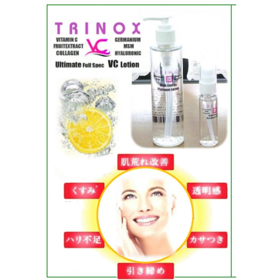 TRINOX トリノックス フルスペック VCローション 200ml ビタミンC APPS フルスペック ローション オールインワン|torinox-store|03