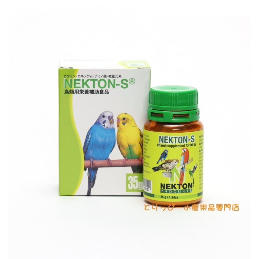 ネクトンS NEKTON-S 35g 鳥類総合ビタミン剤 分包もOK 計量スプーン付き 乾燥剤 国産品 受賞店 おまけ有 保存袋