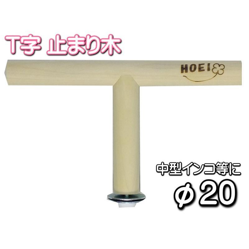 インコのおもちゃ T字止まり木 人気 即納送料無料! φ20