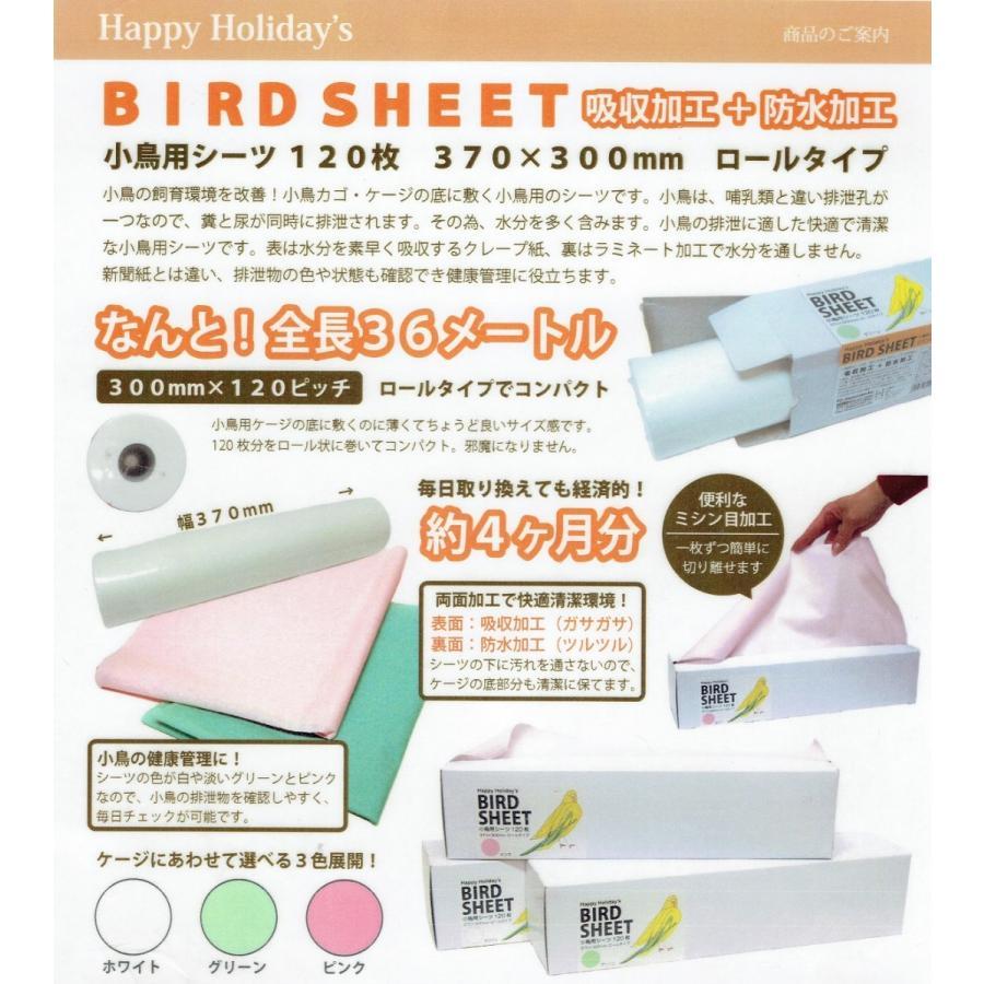 小鳥用鳥かごシーツ ピンク|torippie|02