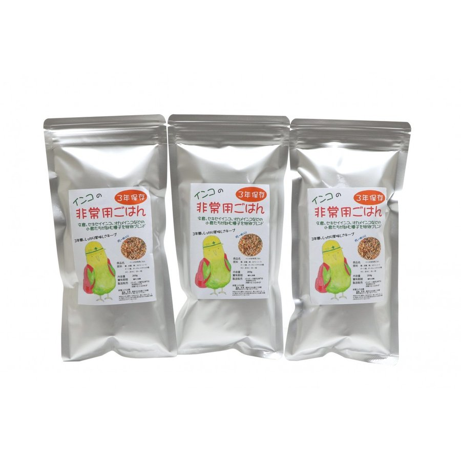 インコの災害備蓄パック 200g×3袋セット 非常用ご飯 長期保存3年可能 文鳥、セキセイインコ〜オカメインコ|torippie|04