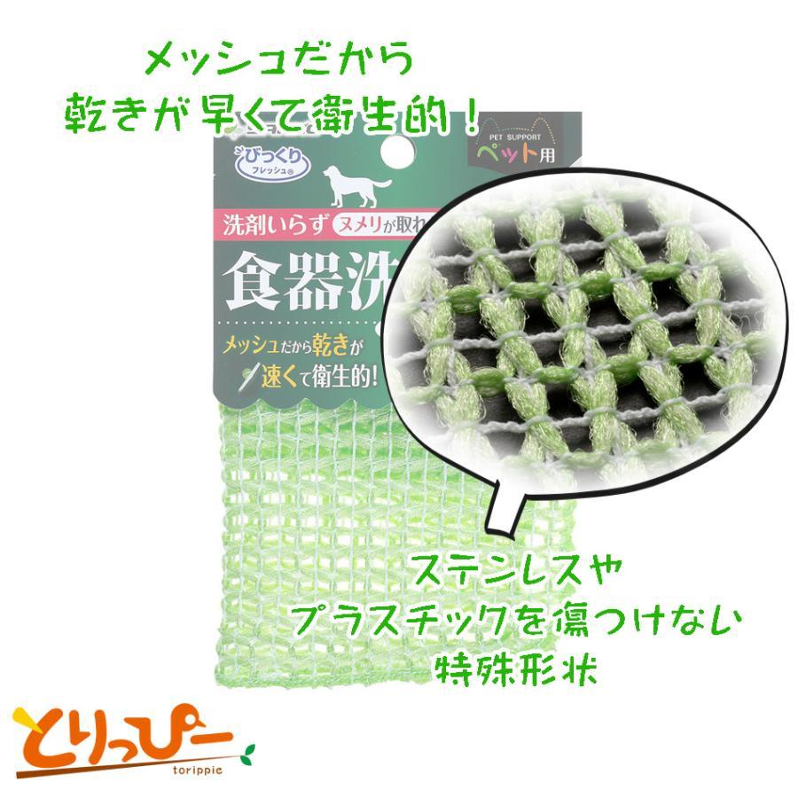 SANKO ペット用食器洗い メッシュ 日本製 BH-24|torippie|02