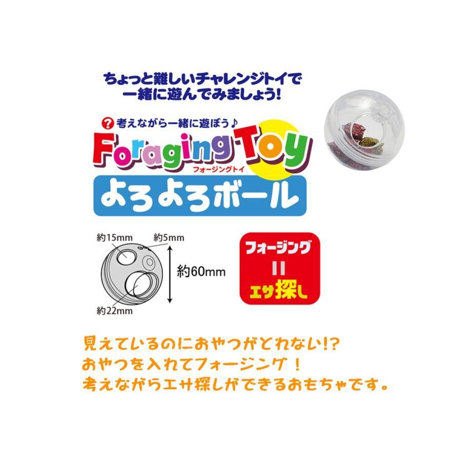 インコのおもちゃ SANKO よろよろボール フォージングトイ B103 フォージングボール|torippie|02