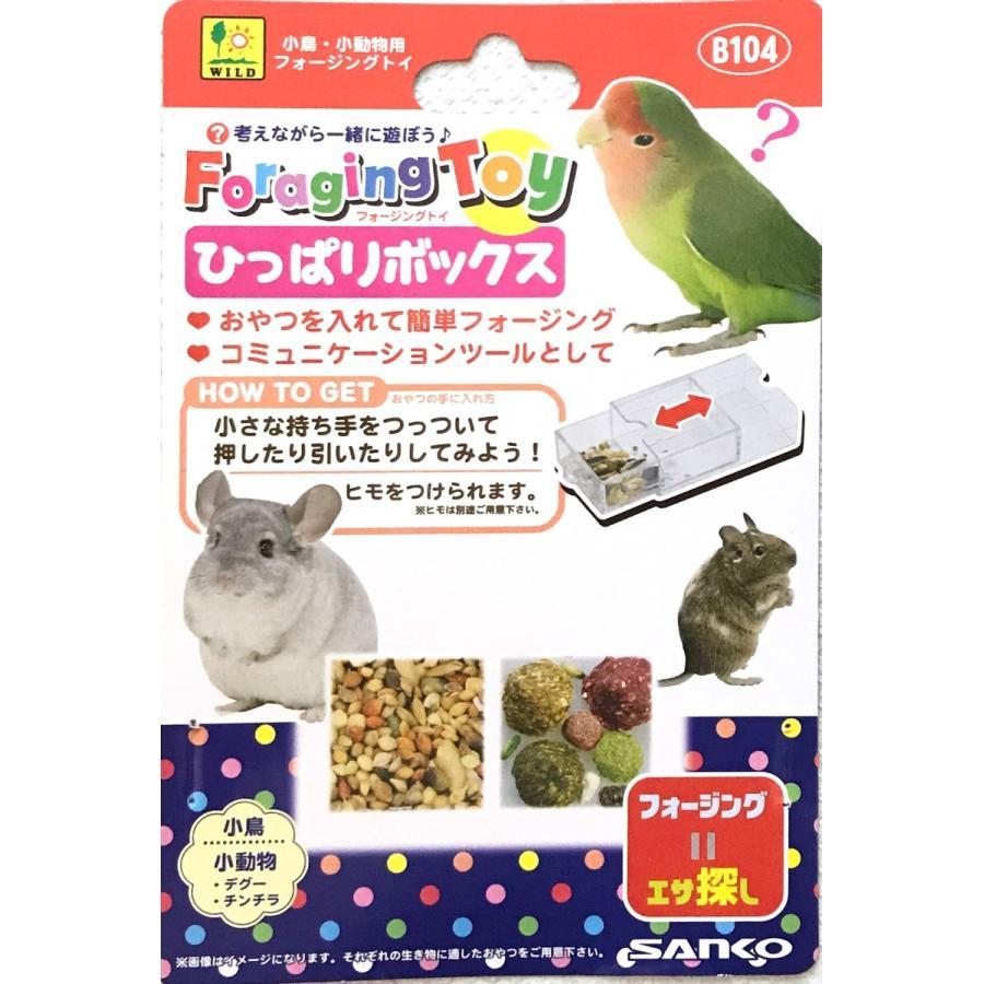 日本全国 送料無料 インコのおもちゃ オープニング 大放出セール SANKO ひっぱりボックス B104 フォージングトイ