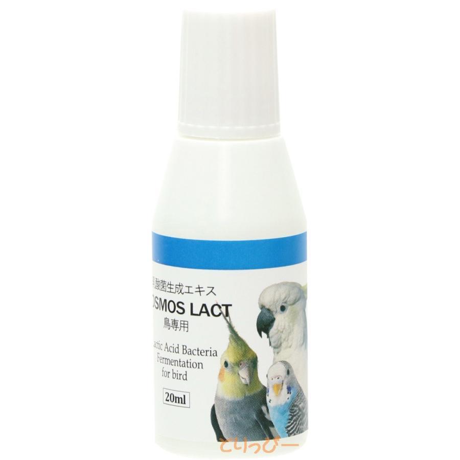 小鳥専用乳酸菌生成エキス 20ml COSMOS LACT コスモスラクト|torippie|02