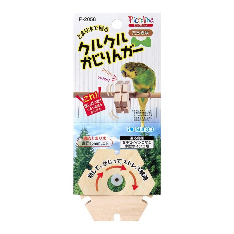 レビューを書けば送料当店負担 人気商品 インコのおもちゃクルクルかじりんガー P-2058