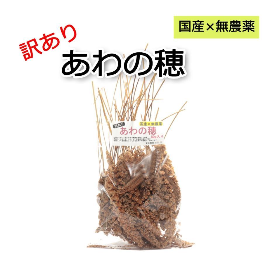 国産 無農薬栽培 あわの穂 80g 訳ありアウトレット品 着後レビューで 送料無料 日本産粟穂 数量限定 訳あり
