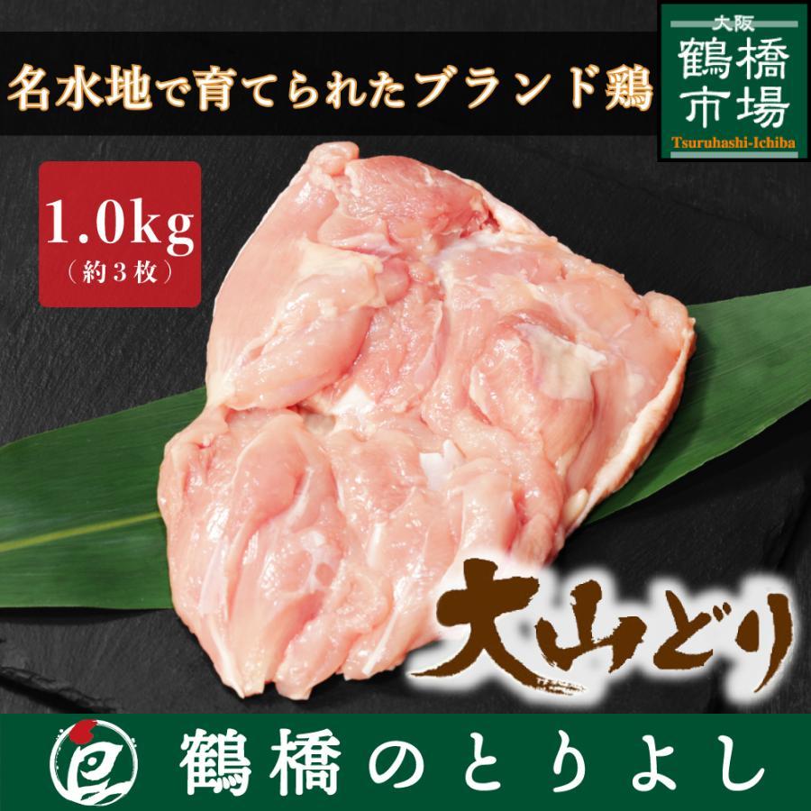 大山鶏 もも肉 驚きの値段で 1.0kg 日本未発売