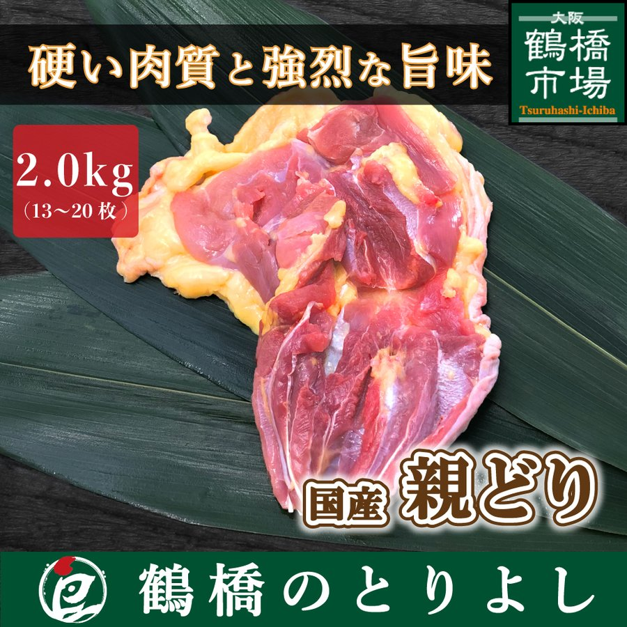 国産 親鶏 定価 安い 激安 プチプラ 高品質 2.0kg もも肉