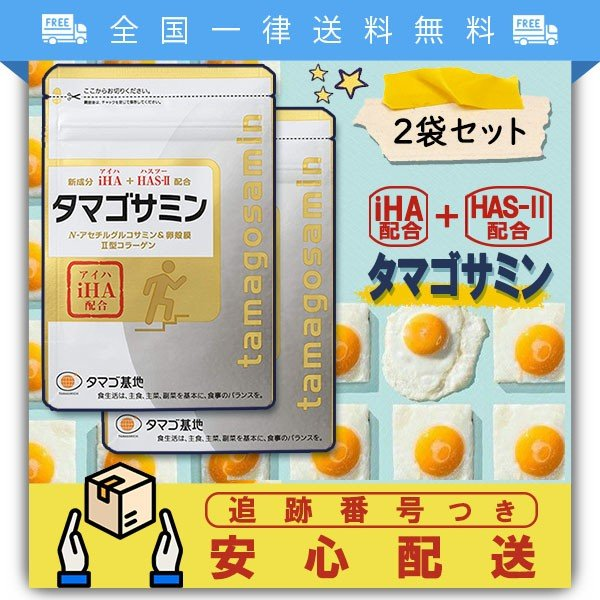 タマゴサミン 2袋 セット 軟骨 人気 おすすめ 至上 サプリメント グルコサミン 健康食品