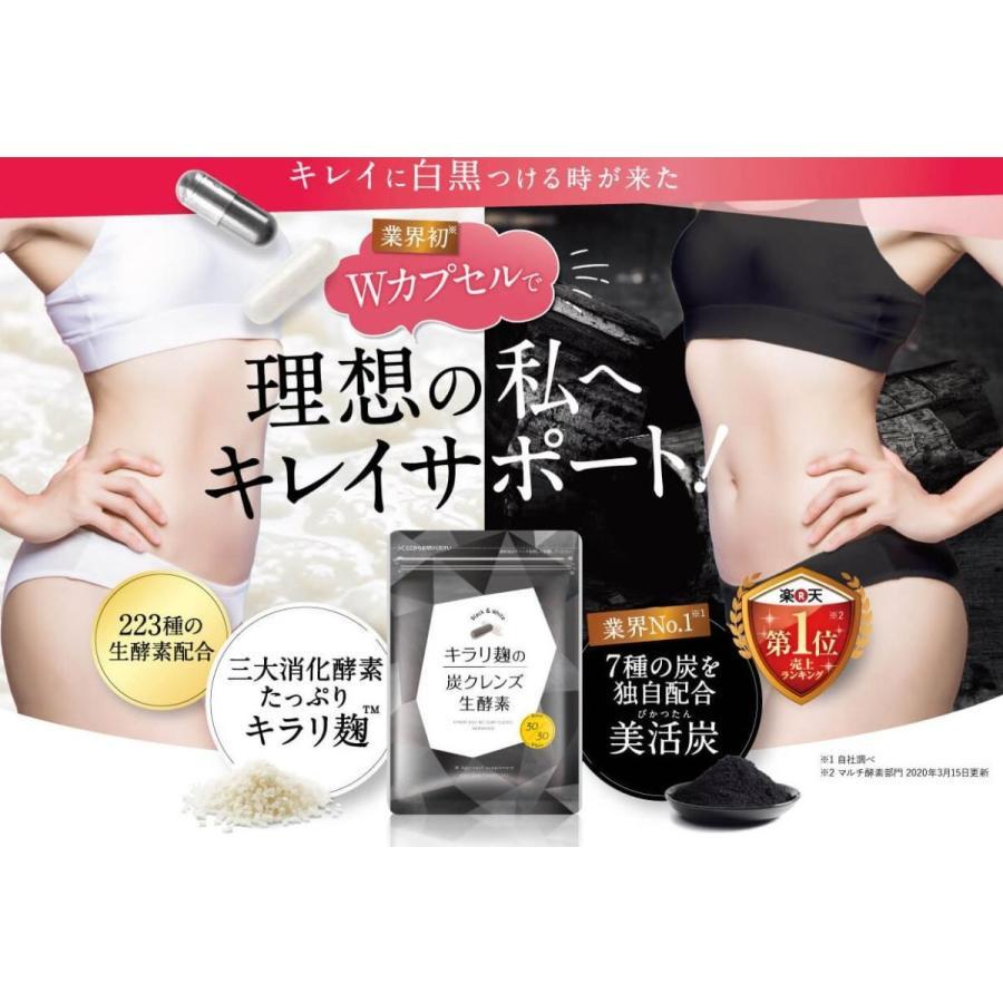 キラリ麹の炭クレンズ生酵素 腸活 生酵素 ダイエットサポート :sm00077:Tornadeヤフー店 - 通販 - Yahoo!ショッピング