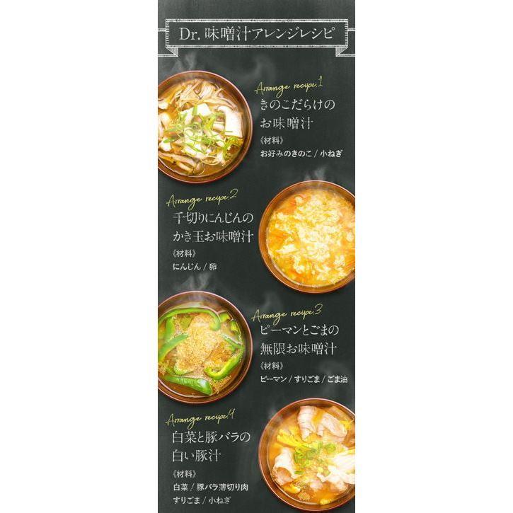 ドクター味噌汁 Dr.味噌汁 30袋 置き換えダイエット サプリメント 健康食品|tornade-store|08