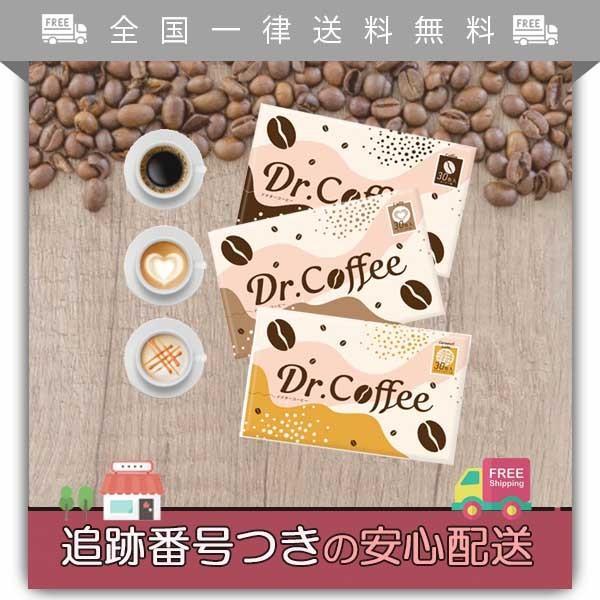 Dr.Coffee ドクターコーヒー キリッとコーヒークレンズ 30包入り コーヒー味 カフェラテ キャラメル サプリメント ダイエット サポート tornade-store