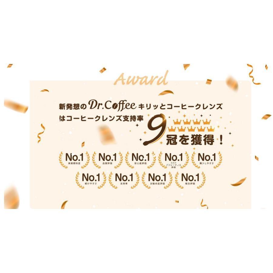 Dr.Coffee ドクターコーヒー キリッとコーヒークレンズ 30包入り コーヒー味 カフェラテ キャラメル サプリメント ダイエット サポート tornade-store 02