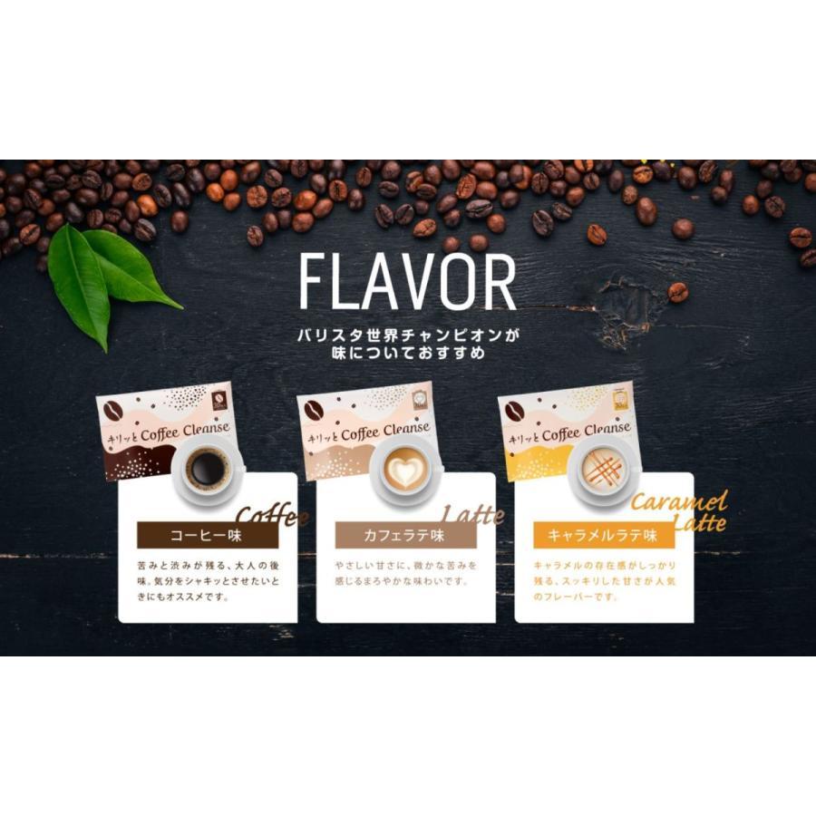 Dr.Coffee ドクターコーヒー キリッとコーヒークレンズ 30包入り コーヒー味 カフェラテ キャラメル サプリメント ダイエット サポート tornade-store 05