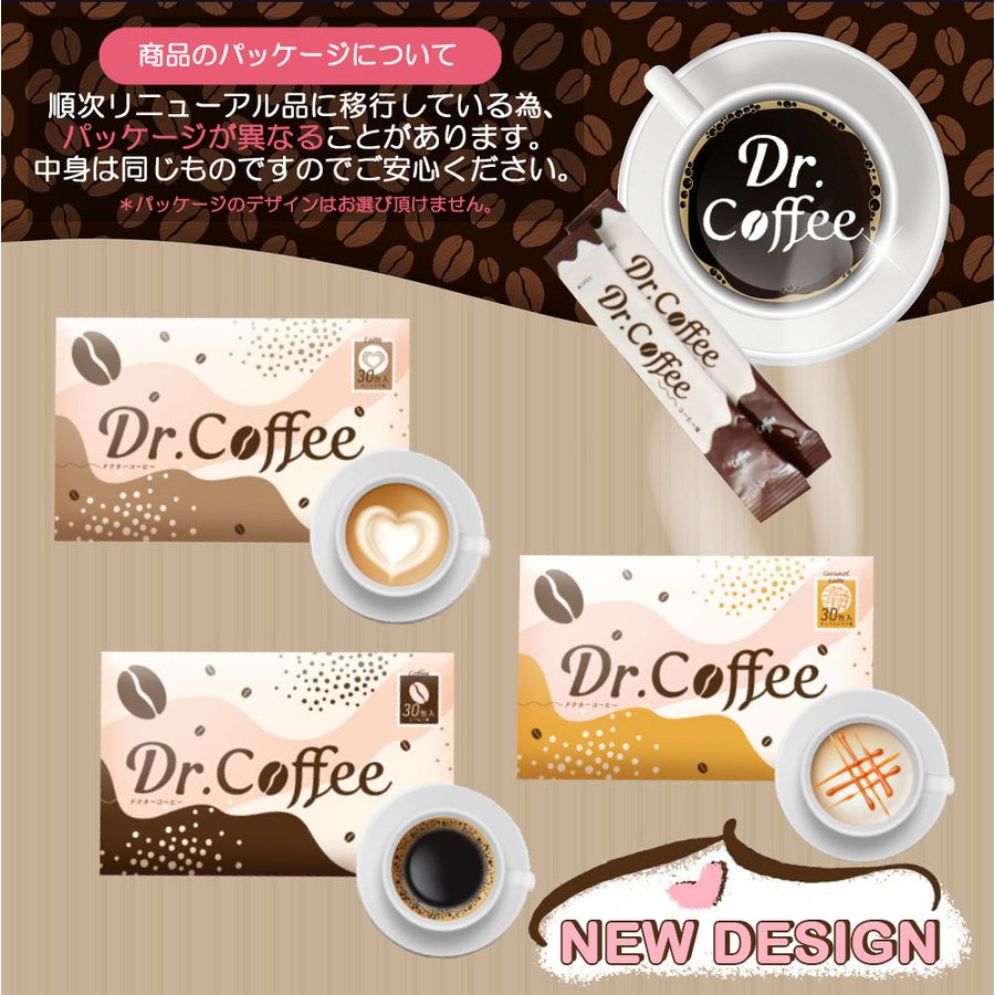 Dr コーヒー Dr.COFFEEの効果と口コミ評価!市販の販売店で購入可能?
