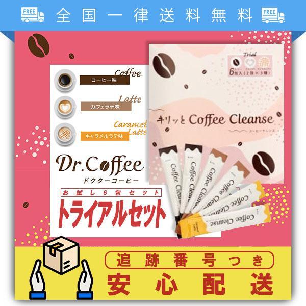 Dr.Coffee ドクターコーヒー トライアルセット お試し6包セット キリッとコーヒークレンズ コーヒー味 カフェラテ味 キャラメル味 サプリメント|tornade-store