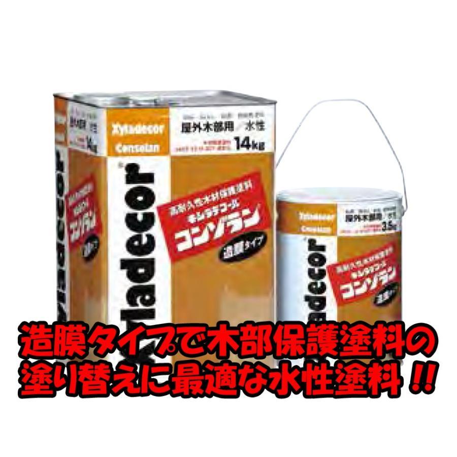 キシラデコールコンゾラン #510:オリーブ 14kg(大阪ガス/木材保護塗料)