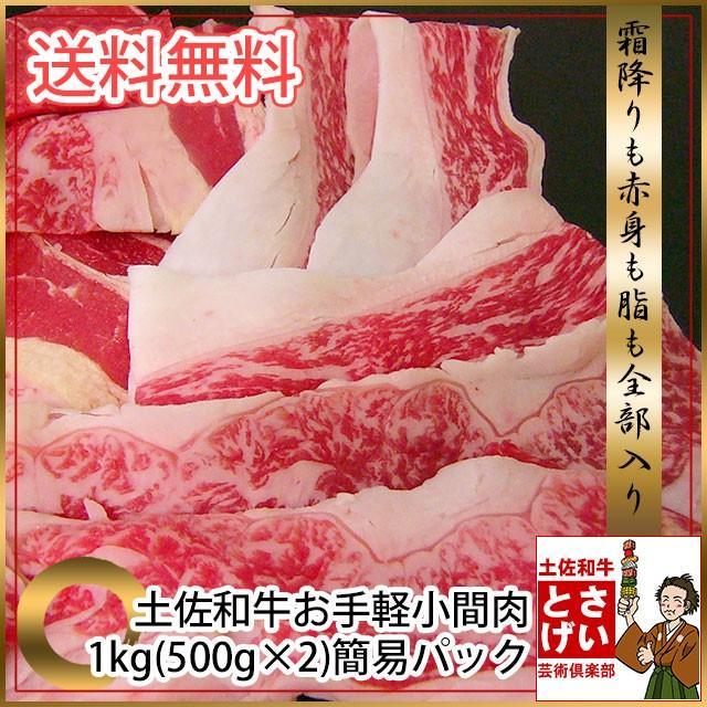 送料無料 土佐和牛 訳あり お手軽 小間肉1kg 脂身多いがめちゃ安い 冷凍 国産 牛肉 バラ もも 切り落とし 炒め物 煮物 牛丼 カレー お家焼肉 わけあり 業務用|tosameat