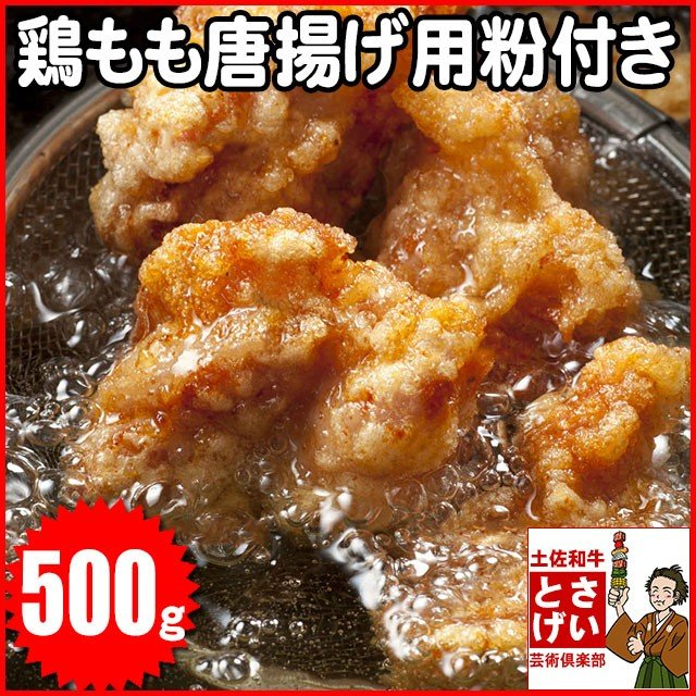 鶏もも 唐揚げ用 直輸入品激安 粉付き 500g 鶏肉 おひとり様2個まで 信託 お取り寄せグルメ 食材