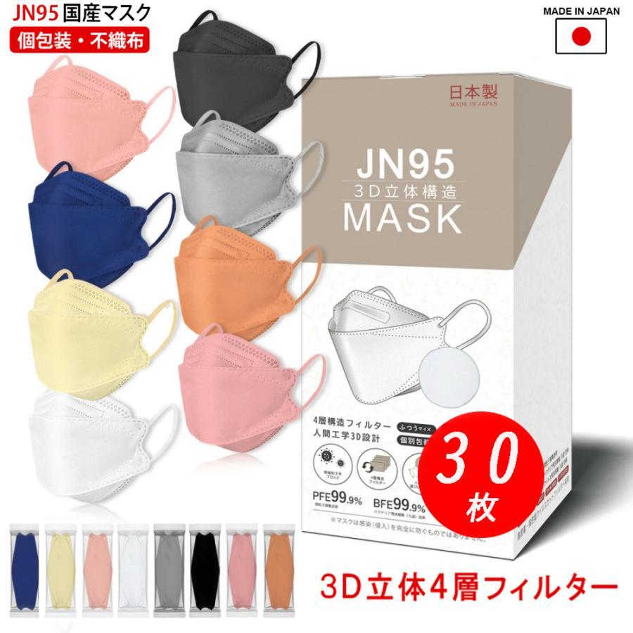 JN95 マスク 日本製 セール商品 韓国マスク 30枚セット 不織布 使い捨て 個別包装 今ダケ送料無料 医療用クラス 3D 4層 立体構造 カケン99.9% メンズ レディース 高性能マスク ウイルス