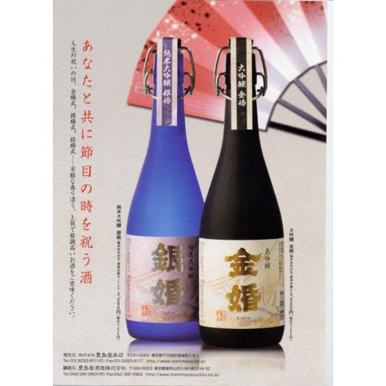 純米大吟醸 銀婚 720ml|toshimaya|02