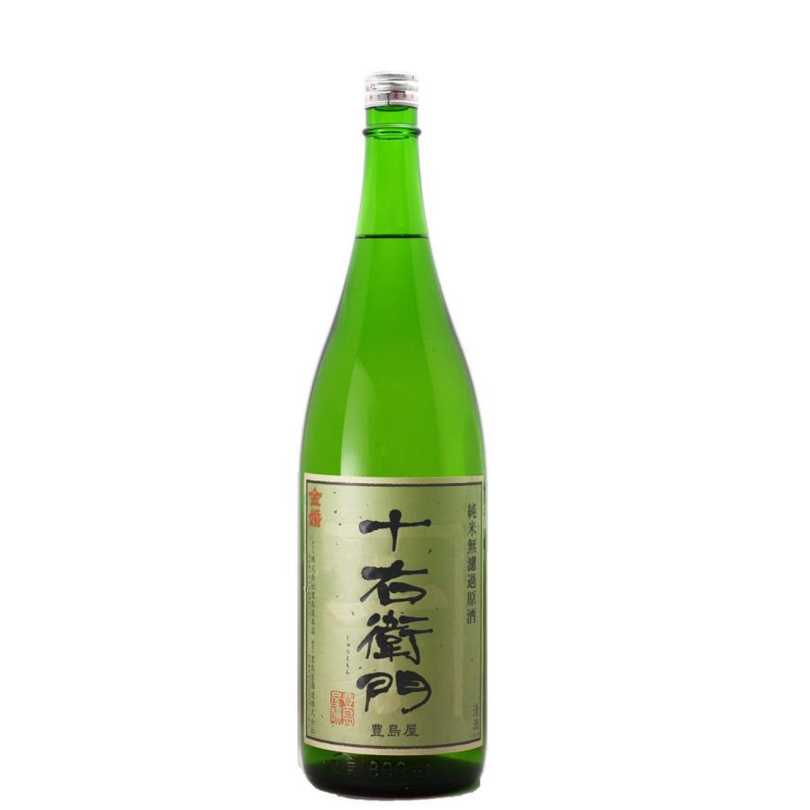 純米無濾過原酒 十右衛門 1.8L瓶 toshimaya