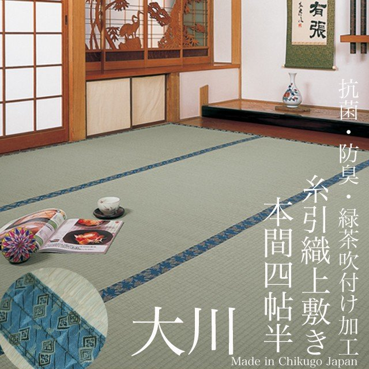 い草 上敷き 286×286cm 本間4.5畳 「大川」 畳表と同じ糸引織上敷