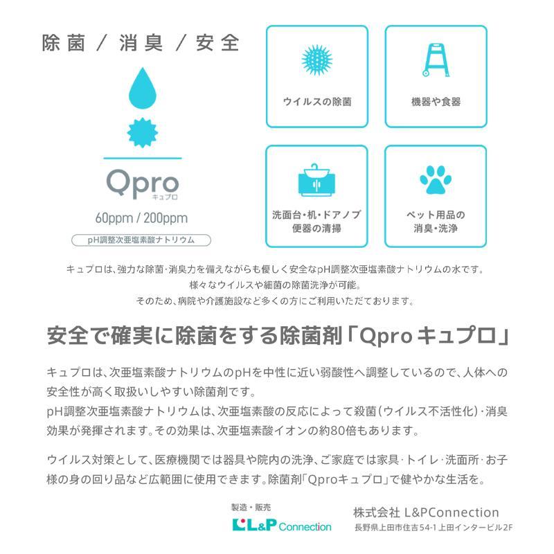 除菌・消臭スプレー 細菌・ウイルス対策に!マスク除菌 日本製 pH調整次亜塩素酸ナトリウム『Qpro キュプロ』500ml×2本セット(送料無料)|toshin3939|02
