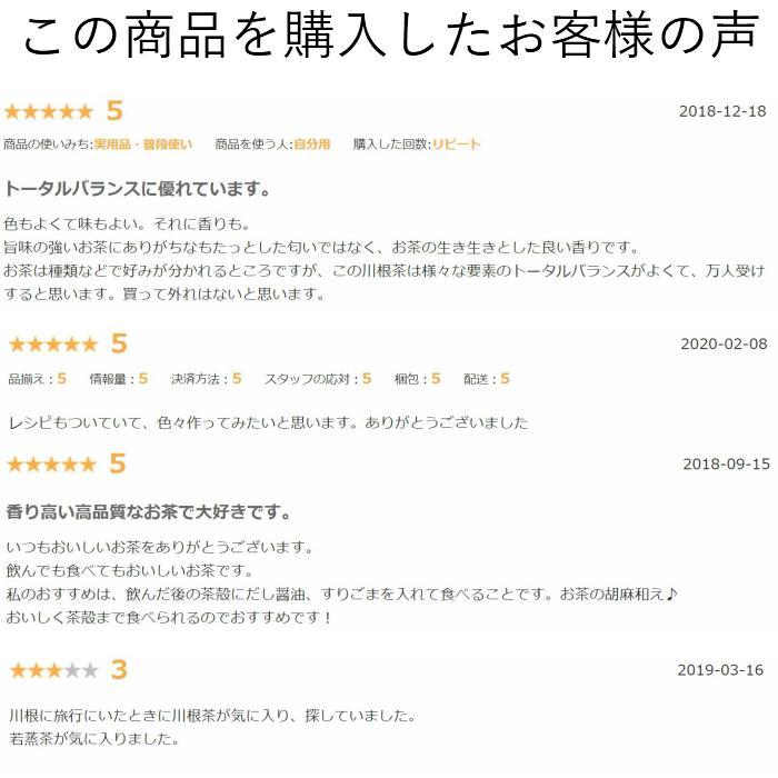緑茶 茶葉 便秘 解消 お茶 令和3年度新茶【生真面目茶師が作った飲んで食べる川根茶100g2袋セット】|toshinsabo|10