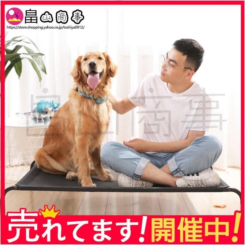 犬用ベッド 売り込み マーケティング 夏用 ペットベッド 地面に離れ 猫 犬ベッド 高床 洗える メッシュ通気 耐噛み 通年利用 取り外し可 組立簡単 耐汚れ素材