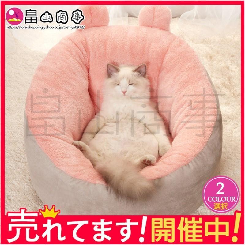 ベッド クッション 猫 キャット 小型犬 冬用 ハウス あったか ベッド クッション ペット用寝袋 保温防寒 ドーム型 ふわふわ 暖かい toshiya0912