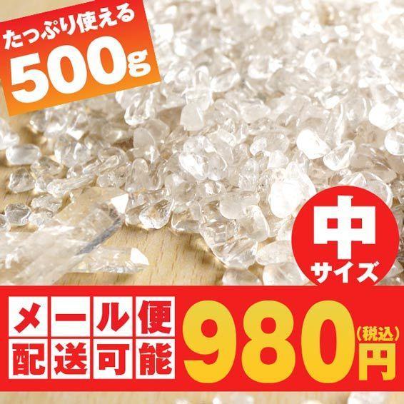 水晶 さざれ-中 500g