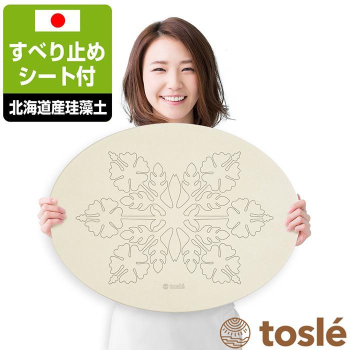 トスレ 北海道稚内産珪藻土マット オーバル ハワイアンM tosle|tosle
