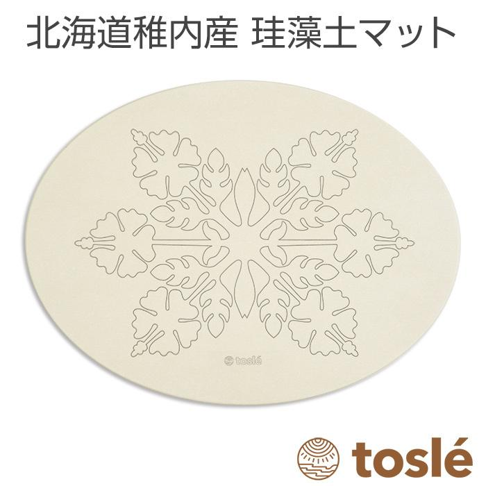 トスレ 北海道稚内産珪藻土マット オーバル ハワイアンM tosle|tosle|03