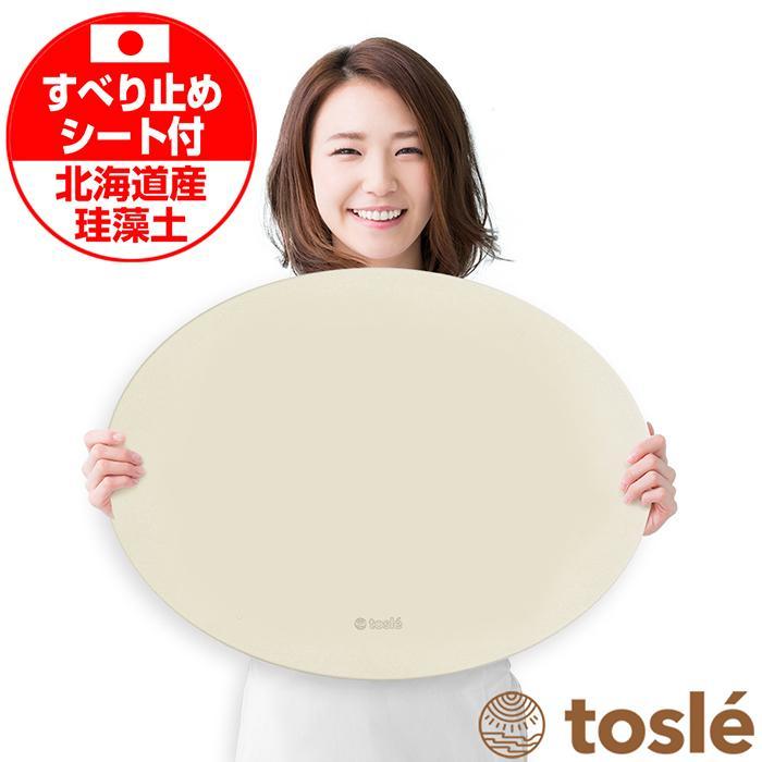 トスレ 北海道稚内産珪藻土マット オーバル プレーンM tosle|tosle