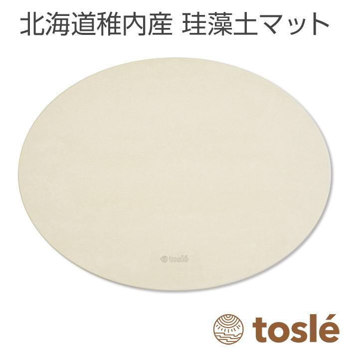 トスレ 北海道稚内産珪藻土マット オーバル プレーンM tosle|tosle|04