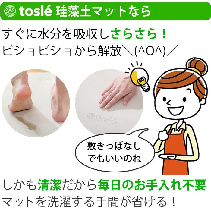 トスレ 北海道稚内産珪藻土マット スクエア ハワイアンM1 tosle|tosle|12