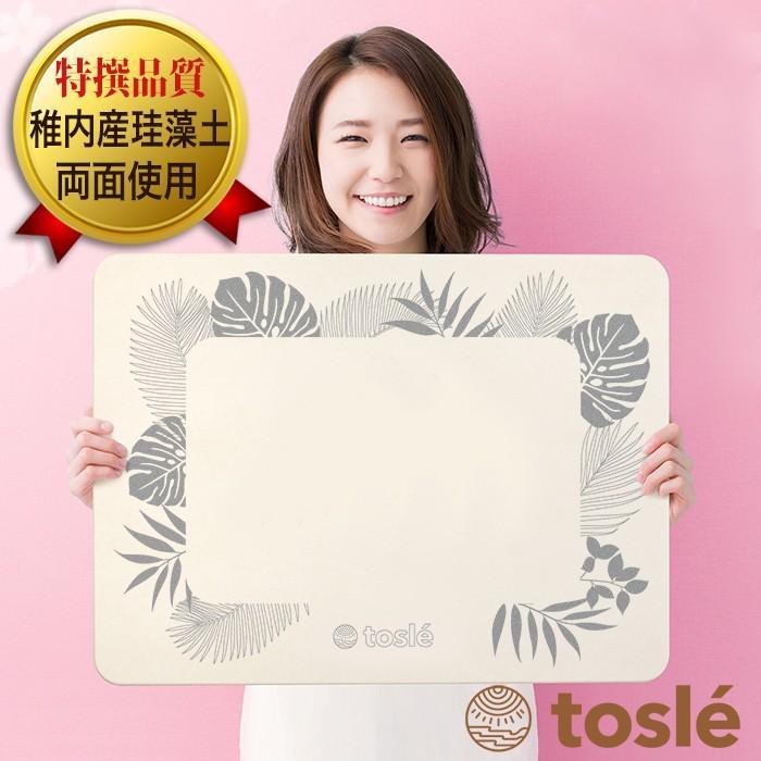 トスレ 北海道稚内産珪藻土マット スクエア ハワイアンM3 tosle|tosle