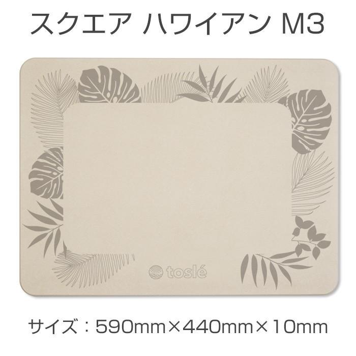 トスレ 北海道稚内産珪藻土マット スクエア ハワイアンM3 tosle|tosle|03