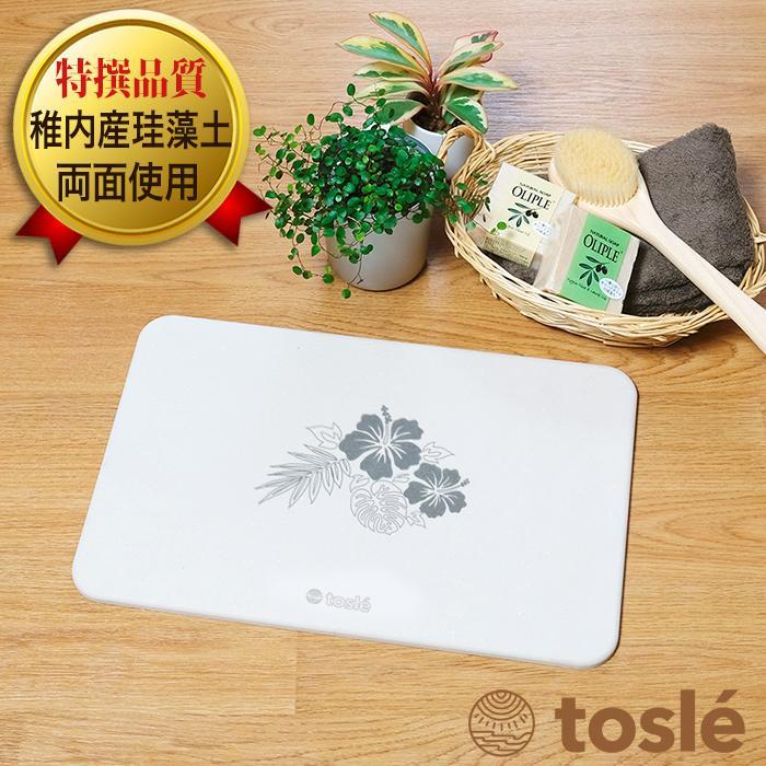 トスレ 北海道稚内産珪藻土マット スクエア ハワイアンS tosle|tosle|02