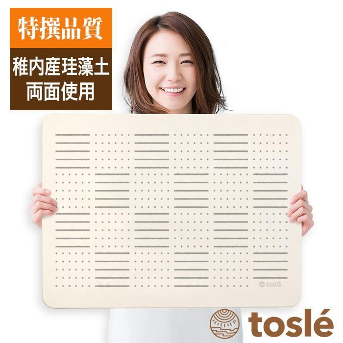 トスレ 北海道稚内産珪藻土マット スクエアモダンドットラインM tosle|tosle