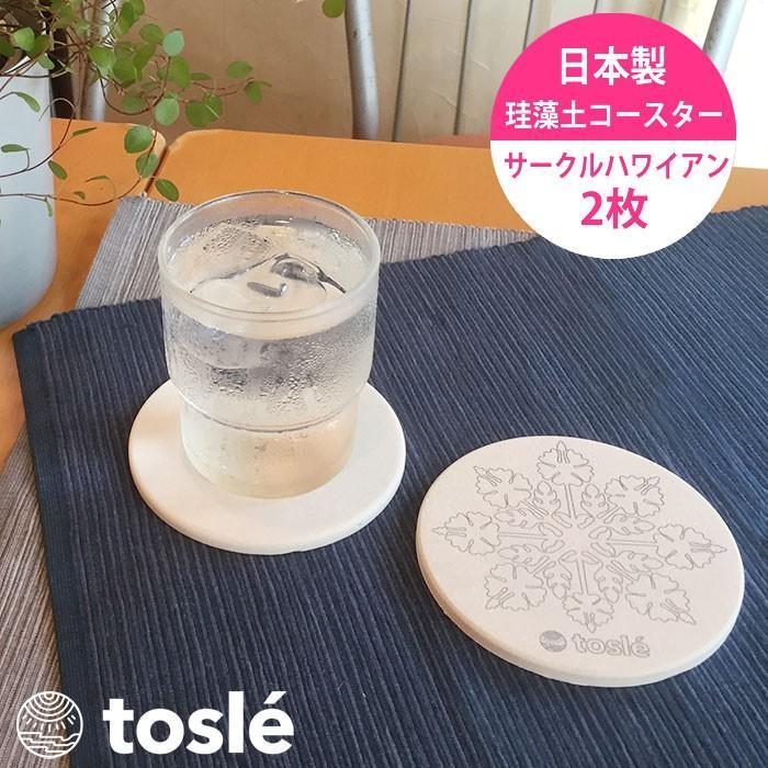 トスレ 北海道 珪藻土 コースターサークル ハワイアン 2枚組|tosle