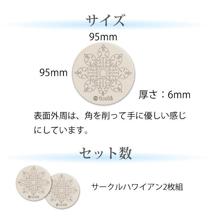 トスレ 北海道 珪藻土 コースターサークル ハワイアン 2枚組|tosle|03