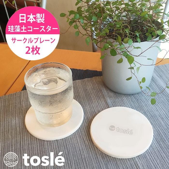 トスレ 北海道 珪藻土 コースターサークル プレーン 2枚組|tosle