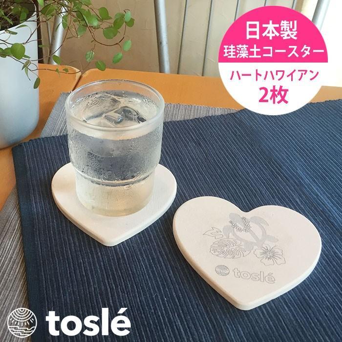トスレ 北海道 珪藻土 コースター ハート ハワイアン 2枚組|tosle