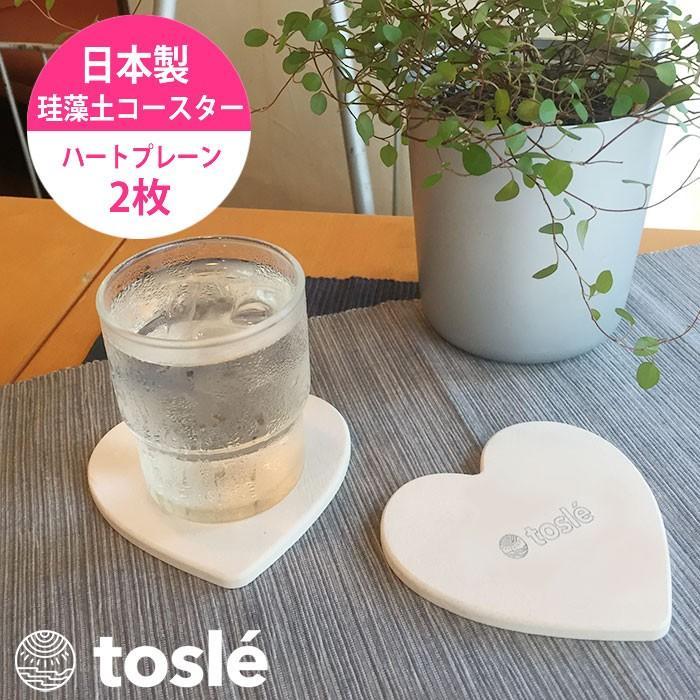 トスレ 北海道 珪藻土 コースター ハート プレーン 2枚組 tosle