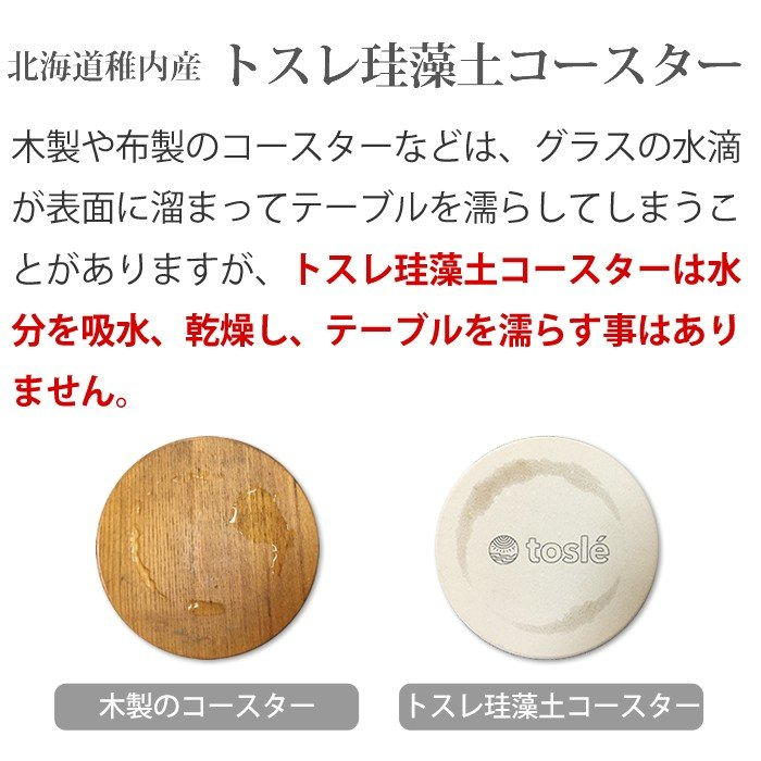 トスレ 北海道 珪藻土 コースター ハート プレーン 2枚組 tosle 04